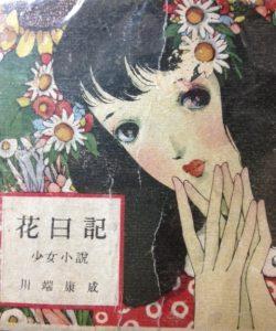 花日記  〈花日記〉藉由日記的形式,將青春期少女的煩惱、愛情及生活細膩地呈現在作品中。以東京為主要背景,對女學校的場景也多所描寫。