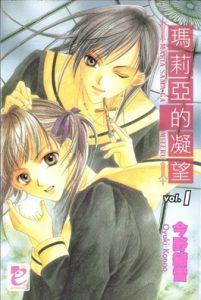 瑪莉亞的凝望 為百合作品中的經典之作,作者為今野緒雪,響玲音插畫,2003年由長澤智執筆漫畫版。故事背景同樣在高中女校,人物關係線繁多,建立了完整的百合世界觀。