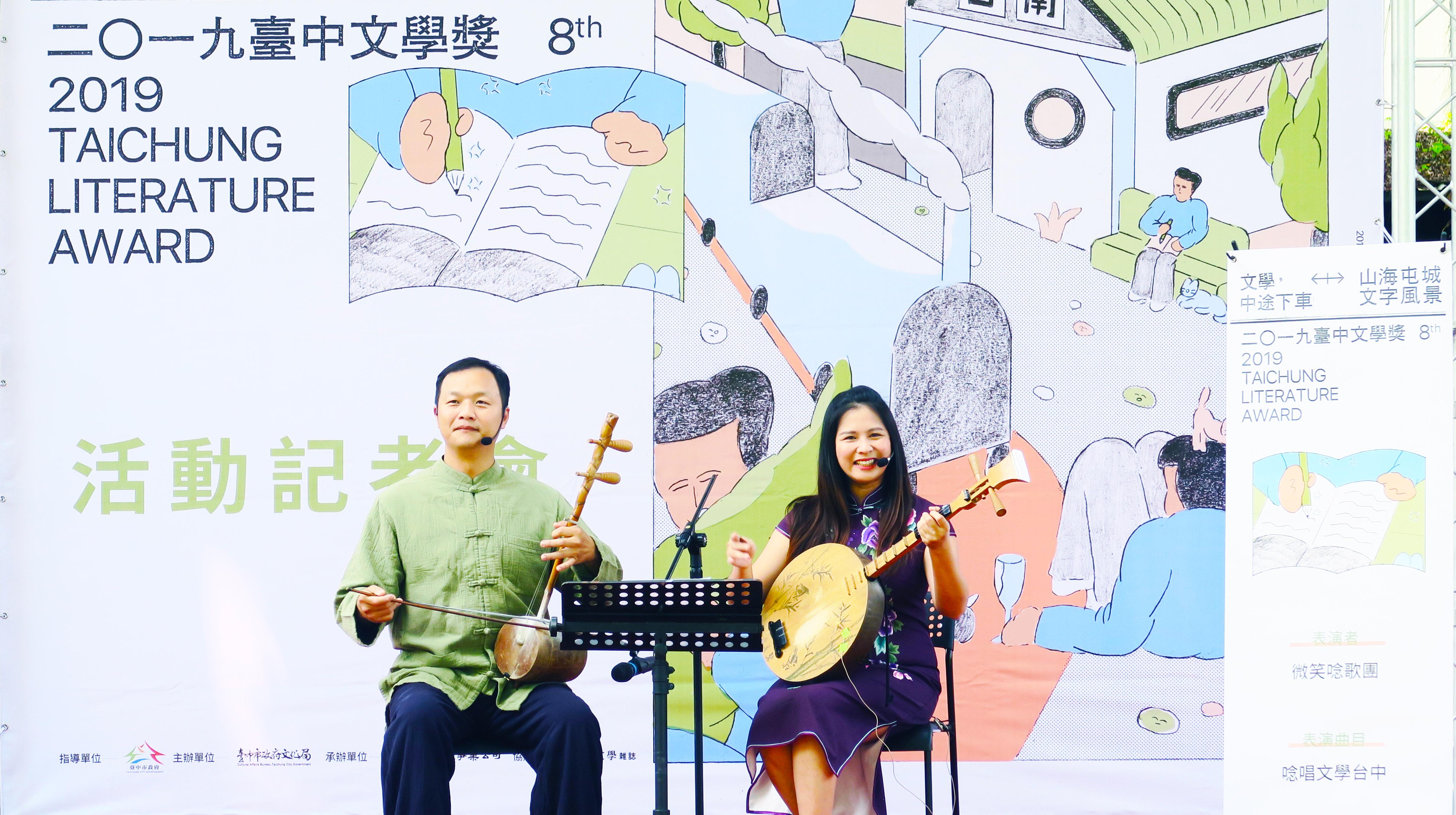 微笑唸歌團特別為臺中文學獎演唱《唸唱文學臺中》