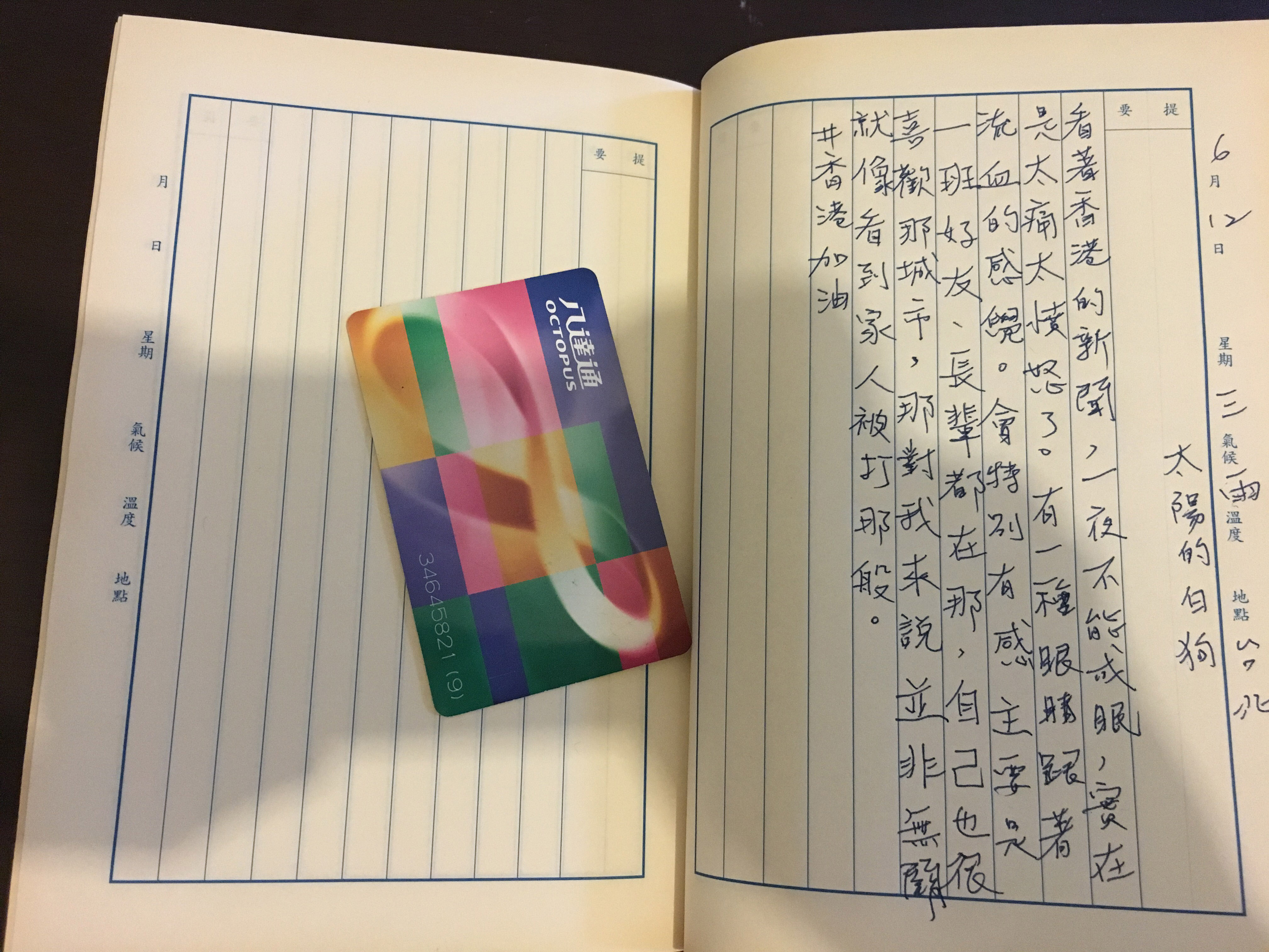 手寫日記|六月|騷夏|6/12