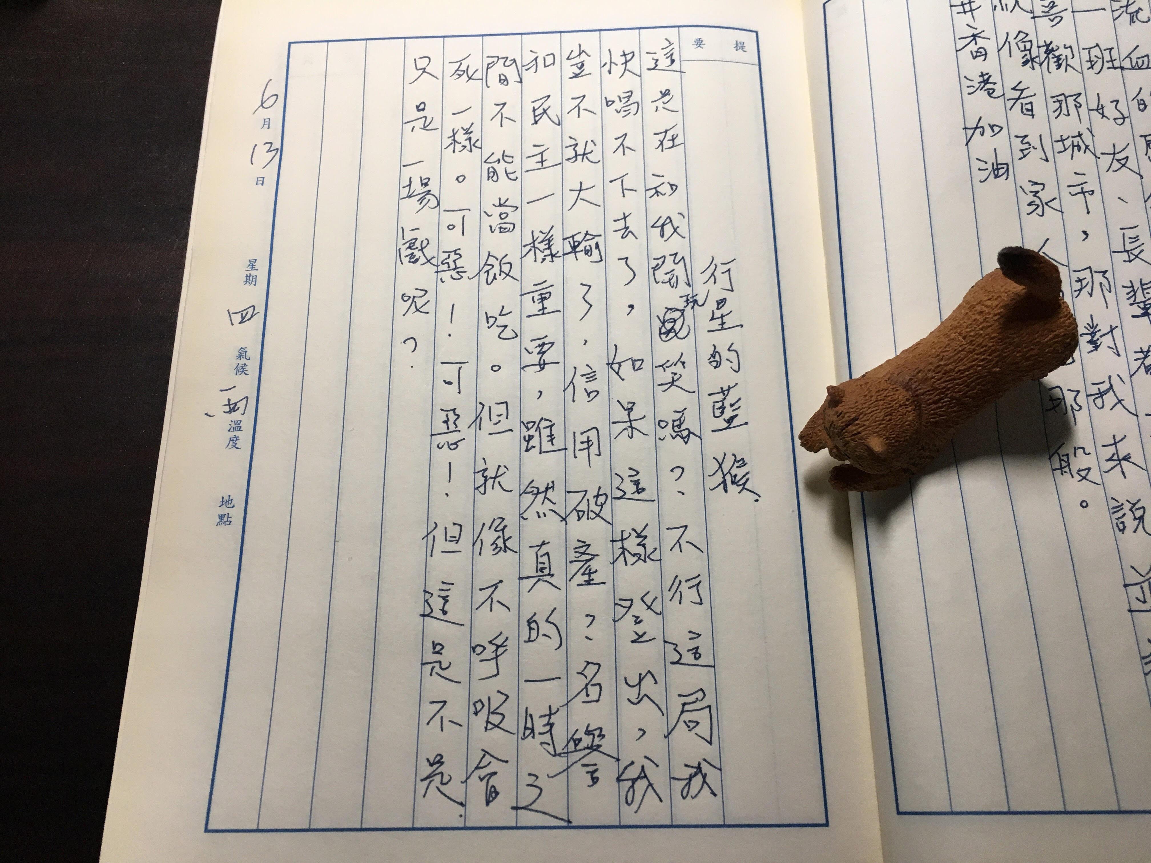 手寫日記|六月|騷夏|6/13