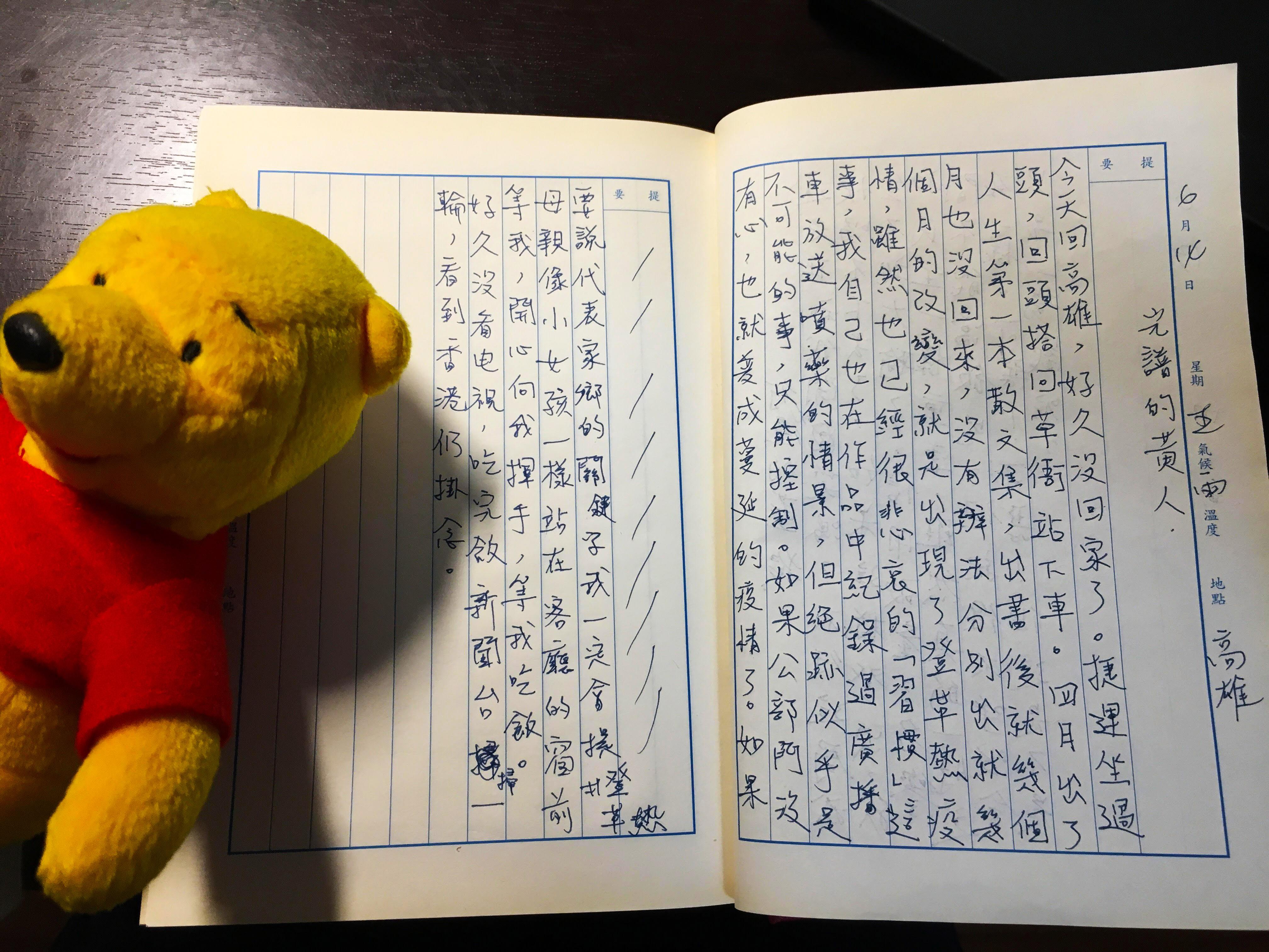 手寫日記|六月|騷夏|6/14