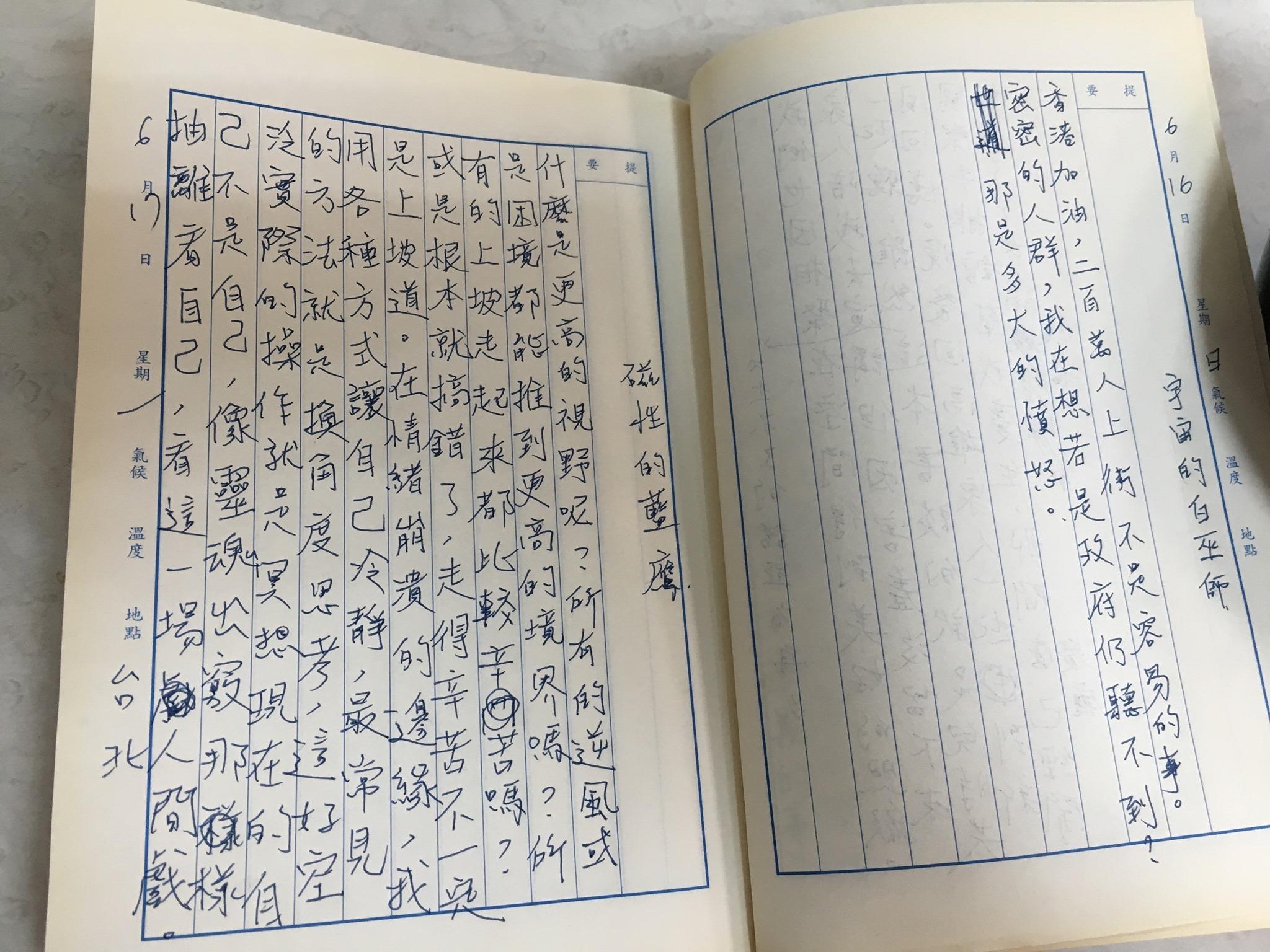 手寫日記|六月|騷夏|6/17