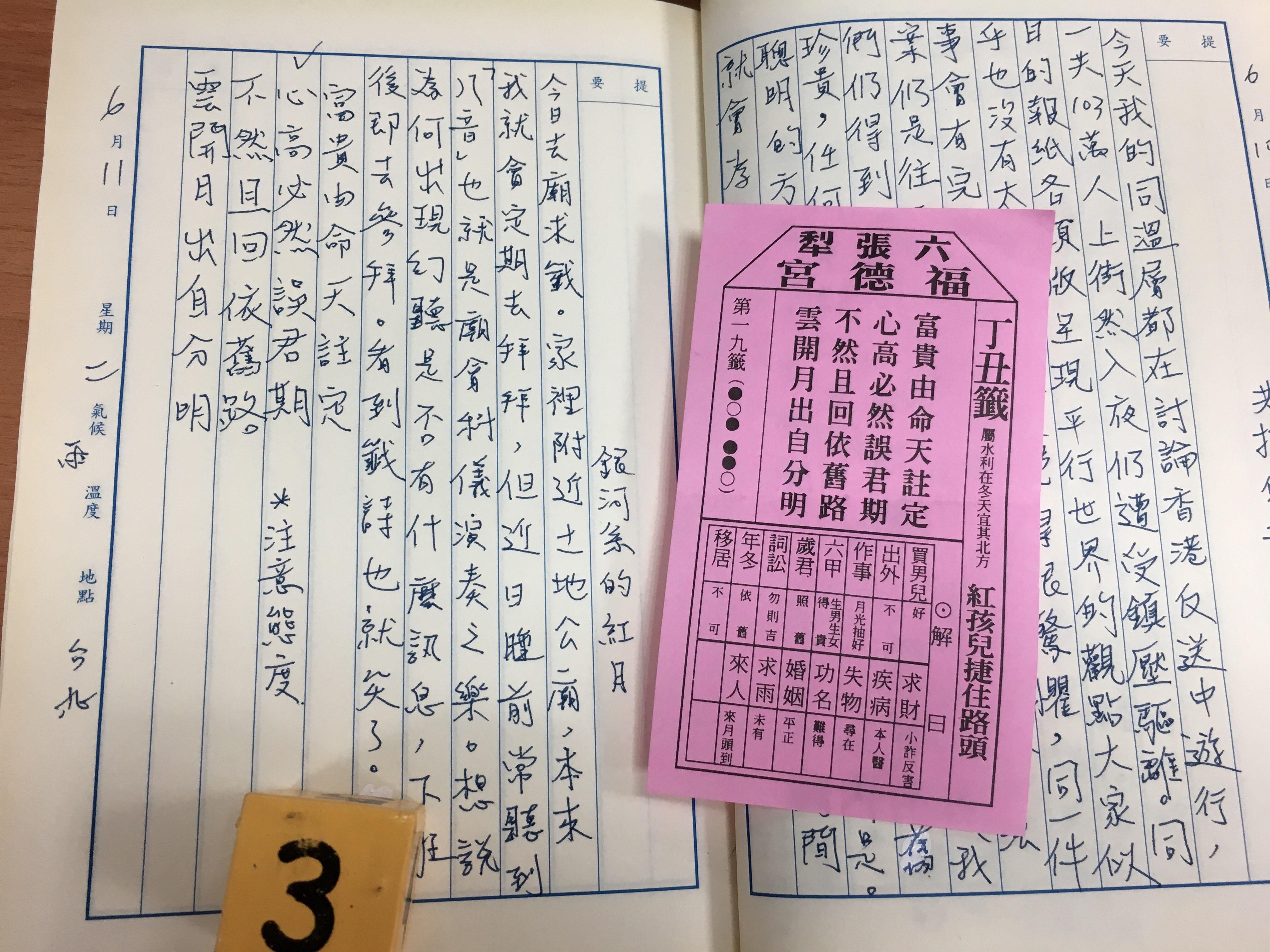 手寫日記|六月|騷夏|6/11