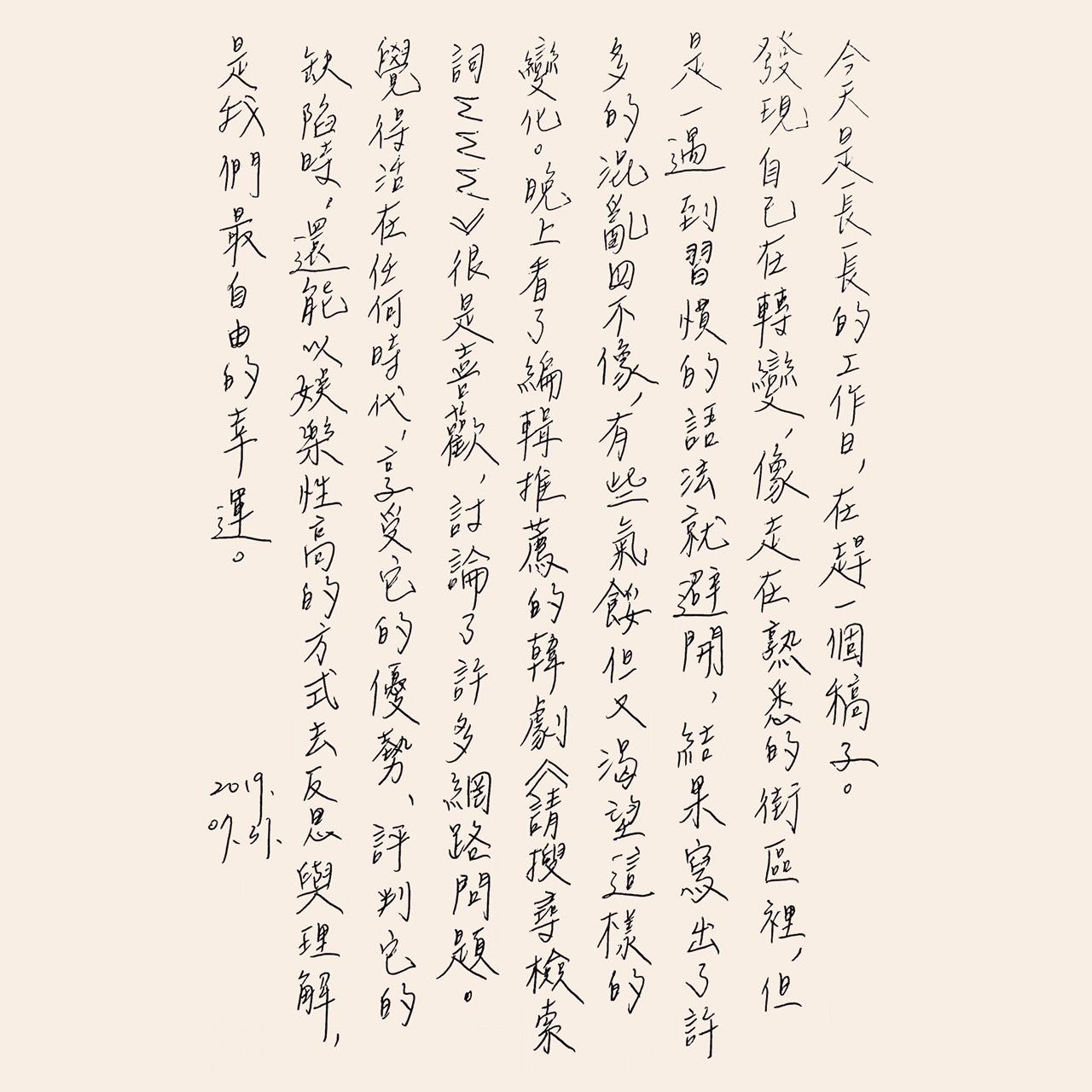 手寫日記|七月|張西|7/31