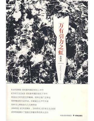《万有引力之虹》 (译林出版,2009)