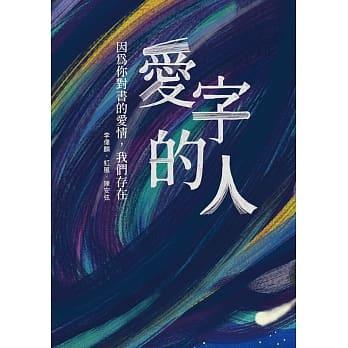 《爱字的人:因为你对书的爱情,我们存在》,虹风(沙猫/李伟麟/陈安弦,小写创意