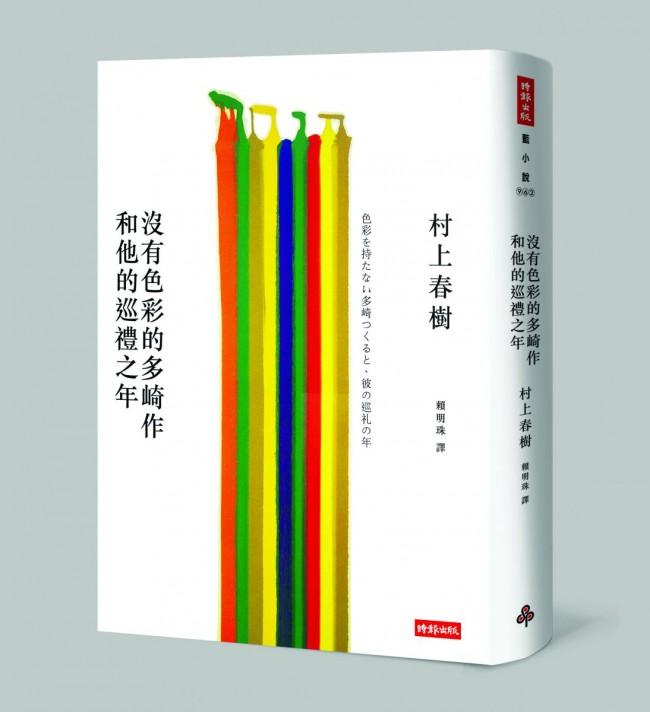 《沒有色彩的多崎作和他的巡禮之年》,村上春樹,時報出版
