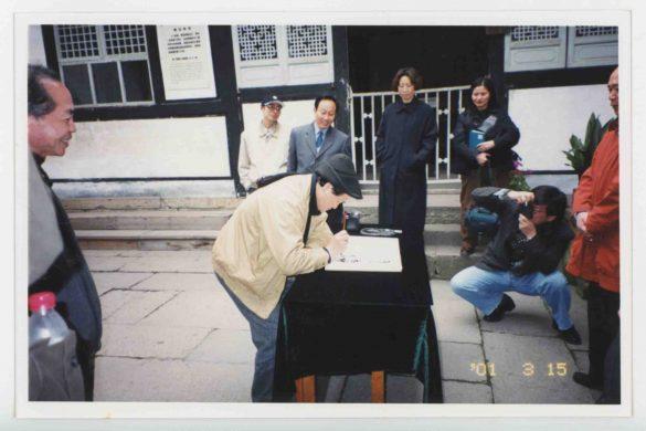 黃春明於紹興魯迅故居題下「魯迅為師」(照片提供、攝影|季季)