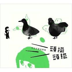 林生祥童謠專輯頭擺頭擺 (2CD)