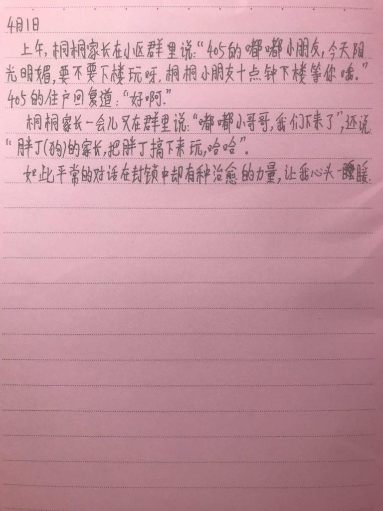 手寫日記 4月 郭晶 4/1