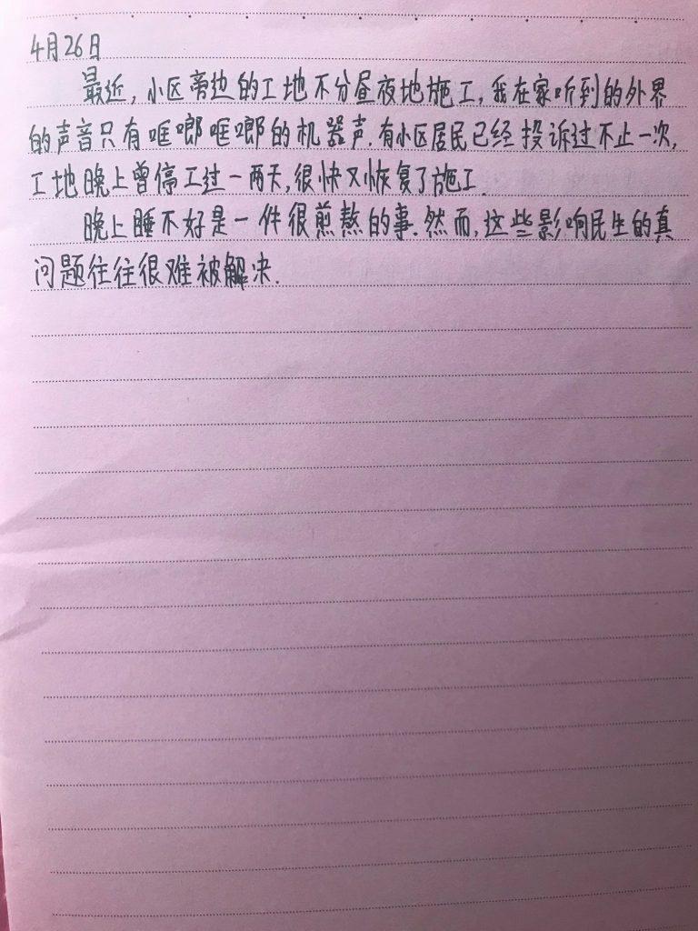 手寫日記 4月 郭晶 4/25