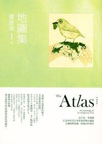 《地图集》,董启章,联经出版