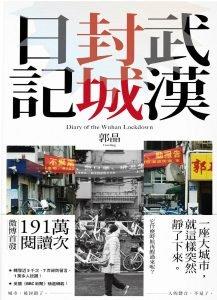 《武漢封城日記》,郭晶,聯經出版