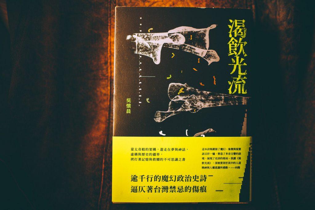 《渴饮光流》,吴怀晨,麦田出版