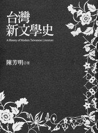 《台灣新文學史》,陳芳明,聯經出版
