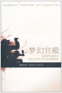《夢幻宮殿》,伊斯梅爾.卡達萊/著,高興/譯,重慶出版社