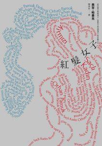 《紅髮女子》,奧罕‧帕慕克/著 ,顏湘如/譯,麥田出版