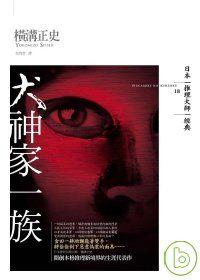 横沟正史《犬神家一族》(独步文化,2008)
