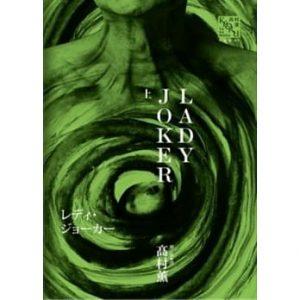 高村薰《Lady Joker》(独步文化,2014)