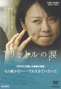 《一公升的眼淚》(NHK,2005)