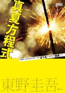 东野圭吾《真夏的方程式》(三采文化,2012)
