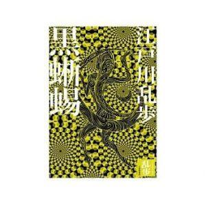 江户川乱步《黑蜥蜴》(独步文化,2011)