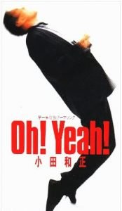 〈ラブ・ストーリーは突然に〉小田和正(1991)
