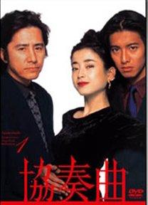 《協奏曲》(TBS,1996)