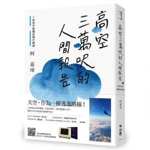 《高空三萬呎的人間報告》,柯嘉偉,聯經出版