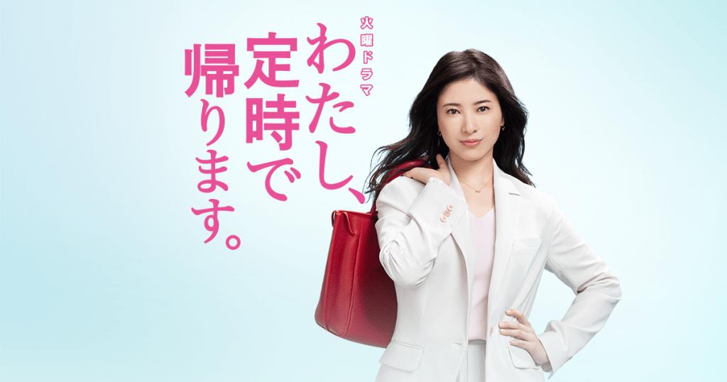 《我要準時下班》(富士電視台,2019)