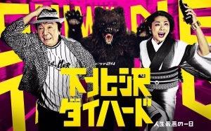 《下北澤die hard》(東京電視台,2016)