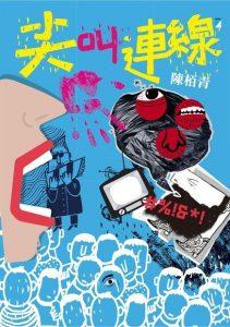 《尖叫連線》,陳柏青,寶瓶文化