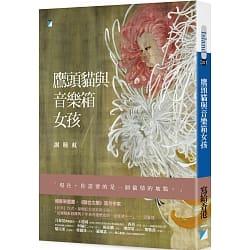《鹰头猫与音乐箱女孩》,谢晓虹,宝瓶文化