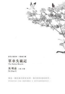 吳明益《單車失竊記》(麥田出版,2015)