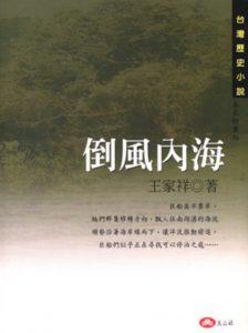 王家祥《倒風內海》(玉山社,1997)
