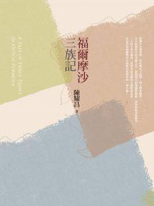 陳耀昌《福爾摩沙三族記》(遠流,2012)